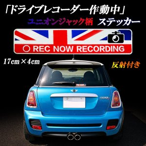 ミニクーパー REC NOW RECORDING ユニオンジャック ドライブレコーダー作動中 ステッカー 反射機能付き!ビートル ラパン キャンバス コンテなどにも|jparts