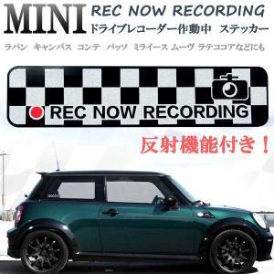 ミニクーパー REC NOW RECORDING ドライブレコーダー作動中 ステッカー 反射機能付き...