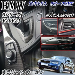 BMW 3シリーズ F30 F31 リアルカーボン 室内トリム ダッシュパネル&シフトパネルドア取手9ピース ドアトリム 内装パーツ|jparts