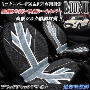 BMW MINI ミニクーパー F56  F57 専用設計 アクセサリー ブラックジャックデザイン ...