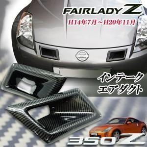 日産 フェアレディZ USA  350Z エアダクト 左右セット カーボンインテークエアダクト jparts