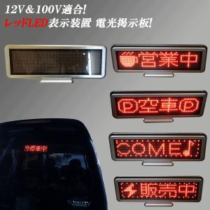 12V&100V適合 LED 電光掲示板 表示器 表示灯 車内 店内  デジタル表示 流れる文字 ピカピカ点滅 レッド色