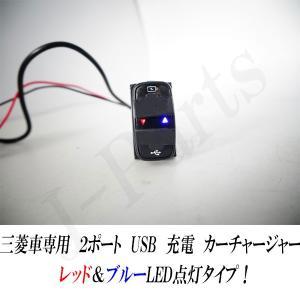 三菱 USB 2ポート 青&赤色 ブルー発光 カーチャージャー 携帯 スマホ充電 アイパッド|jparts