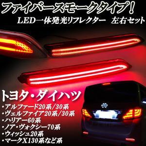 トヨタ ダイハツ ファイバータイプ一体型発光 LEDリフレクター スモーク!ヴェルファイア アルファード マークX クラウン ハリアー などに|jparts
