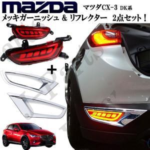マツダ CX3 リフレクター メッキガーニッシュ LDA-DK5FW系 リア ブロックタイプ LEDチューブ 発光|jparts