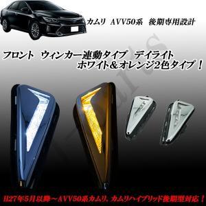 トヨタ カムリ AVV50系 後期対応  ウィンカー連動  ホワイト&オレンジ 2色 デイライト 左右 メッキカバー付きタイプ|jparts