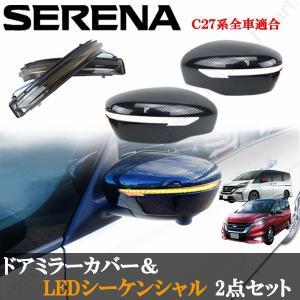 日産 セレナ C27系 光沢 カーボン ドアミラーカバー&LEDシーケンシャル 流れるウィンカー ブロンズブラック 黒 2点セット jparts