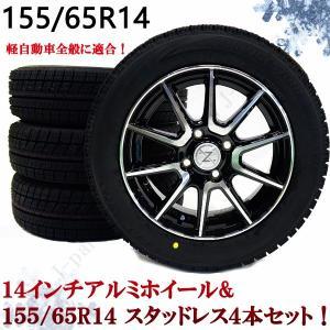 14インチ ブラポリアルミホイール 155/65R14 冬 BS VRXスタッドレス タイヤ 新品  4本セット 軽自動車全般 ホイール&タイヤセット|jparts
