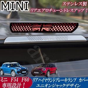 ミニクーパー BMWミニ F54/F60系 リアハイマウントブレーキランプ カバー ユニオンジャックデザイン ステンレス製 リアエアロチューンドレスアップ!|jparts