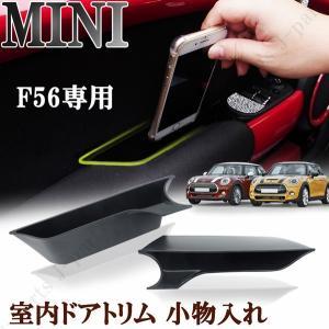 ミニクーパー BMWミニ F56系専用 室内ドアトリム 小物入れ 左右セット かんたん装着!|jparts