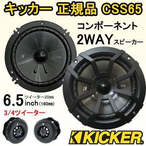 正規品 キッカー KICKER CSS65 43CSS654 6.5インチ 16cm 16センチセパ...