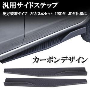 汎用 サイドステップ カナード カーボンデザイン ロングタイプ USDM JDM仕様 左右2本セット インテグラ ビート フェアレディZ|jparts