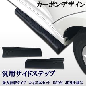 汎用 サイドステップ  カナード カーボンデザイン 44.5cm USDM JDM 仕様 跳ね上げタイプ 左右2本セット チェイサー レガシィ フォレスター|jparts