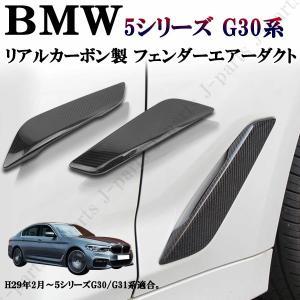 ●送料無料!BMW 5シリーズ G30系 前期後期共通 フェンダー エアーダクトカバー リアルカーボ...