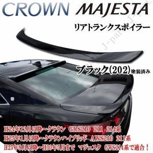 送料無料 トヨタ クラウン GRS210 マジェスタ GWS210 リアトランクスポイラー 前期後期共通 ブラック 黒 202塗装済み オプションタイプ|jparts