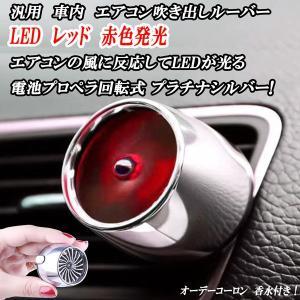 車内 芳香剤 エアコンの風に反応してLEDが光る プラチナシルバー レッド 赤 LED 発光 電動プロペラ回転 香水内蔵|jparts