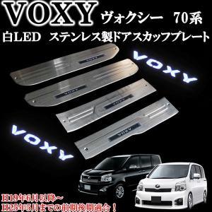トヨタ VOXY ヴォクシー 70系 ボクシー ZRR70 ZRR75 ドアスカッフプレート ホワイト 白LED|jparts