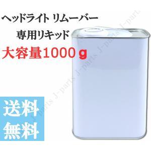 ●ヘッドライトリムーバー 補充用専用リキッド 大容量1000ml  ●1000ml×1本   →ヘッ...