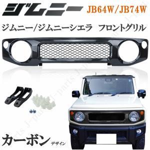 新型 ジムニー JB64W ジムニーシエラ JB74W カーボン フロントグリル  光沢 ABS製 一体型 差し替えタイプ ドレスアップ|jparts