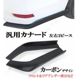 汎用カナード アンダーエアロ リップスポイラー 跳ね上げタイプ カーボンデザイン ABS製 左右 J...