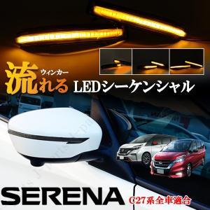 日産 セレナ C27系 シーケンシャル 流れるウィンカー ブロンズブラックカラー左右セット 純正...