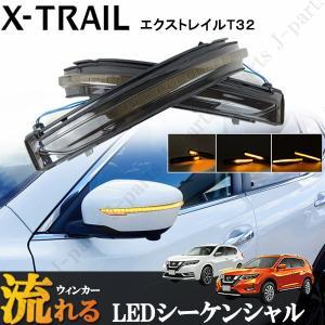 ●送料無料!日産 エクストレイル T32系  シーケンシャル 流れるウィンカー ブロンズブラックカラ...