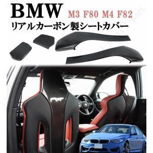 BMW M3 F80 M4 F82系 グレード専用 リアルカーボンシートカバー かんたん貼り付け