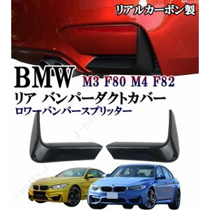 BMW M3 F80 M4 F82系 グレード専用 リアルカーボン リアロワーバンパースプリッター ...
