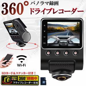 360度録画 ドライブレコーダー 360° パノラマ 360度撮影 コンパクト小型 12V/24V 1080PフルHD SDカード&ステッカー付 あおり運転防止 説明書付き|jparts