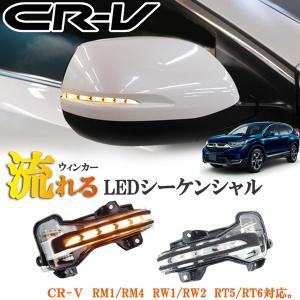 ホンダ CRV CR-V RW1 RW2 RM1 RM4 ハイブリッド RT5 RT6 LEDシーケンシャル 矢印 デイライト内蔵 流れるウィンカー ミラーウィンカー|jparts