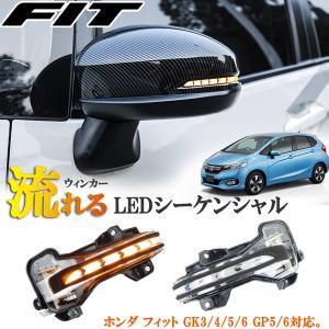 ホンダ フィット GK3 GK4 GK5 GK6 ハイブリッドGP5 GP6 LEDシーケンシャル 矢印 デイライト内蔵 流れるウィンカー ミラーウィンカー|jparts