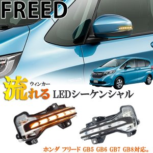 ホンダ フリード GB5 GB6 ハイブリッド GB7 GB8 LEDシーケンシャル 矢印 デイライト内蔵 流れるウィンカー ミラーウィンカー|jparts