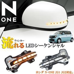 ホンダ N-ONE NONE エヌワン JG1 JG2 プレミアム ツアラー シーケンシャル 矢印 デイライト内蔵 流れるウィンカー ミラーウィンカー|jparts
