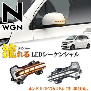 ホンダ NWGN N-WGNカスタム エヌワゴン カスタム JH1 JH2ハイブリッド LED シーケンシャル デイライト内蔵 流れるウィンカー|jparts
