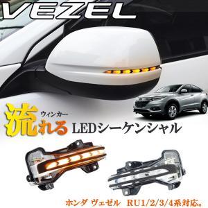 ホンダ ヴェゼル RU1 RU2 RU3 RU4 ハイブリッド LED シーケンシャル デイライト内蔵 流れるウィンカー ドアミラーウィンカー 外装パーツ|jparts