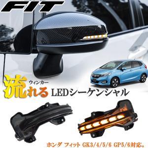 ホンダ フィット GK3 GK4 GK5 GK6 ハイブリッドGP5 GP6 LEDシーケンシャル 矢印 スモーク デイライト内蔵 流れるウィンカー 黒|jparts