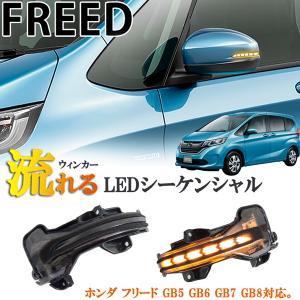 ホンダ フリード GB5 GB6 ハイブリッド GB7 GB8 LED シーケンシャル 矢印 スモーク デイライト内蔵 流れるウィンカー ブラック 黒|jparts