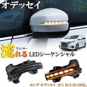 ホンダ オデッセイ RC1 RC2 ハイブリッド RC4 LED シーケンシャル 矢印 スモーク デイライト内蔵 流れるウィンカー ブラック 黒|jparts