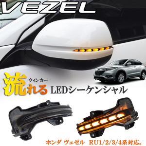 ホンダ ヴェゼル RU1 RU2 RU3 RU4 ハイブリッド LED シーケンシャル 矢印 流れるウィンカー スモーク デイライト内蔵 ブラック 黒|jparts