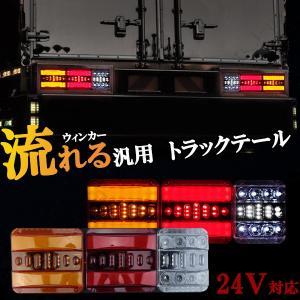 トラック テール 薄型 24V 高輝度 COB&ファイター テールランプ シーケンシャル 流れるウィ...