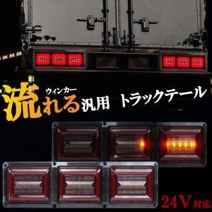 汎用 トラック テール 24V 薄型 シーケンシャル 流れる ウィンカー テールランプ ストップラン...