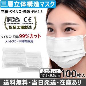 当日発送 国内発送 在庫あり マスク 100枚 FDA CE認証 ふつう 大人 三層構造 使い捨て ...