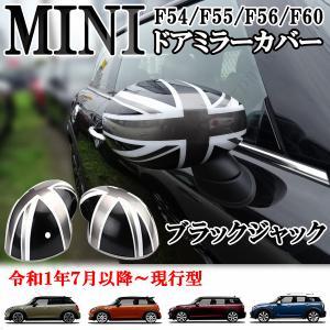 BMW ミニクーパー 現行型 新型ミニ F54 F55 F56 F57 F60 ドアミラーカバー ブ...