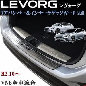 新型 レヴォーグ レボーグ VN5 リアバンパーガード インナーラゲッジプレート ステップガード プ...