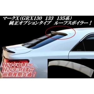 トヨタマークX(GRX130、133、135系)純正オプションタイプ リアルーフスポイラー 前期後期共通|jparts