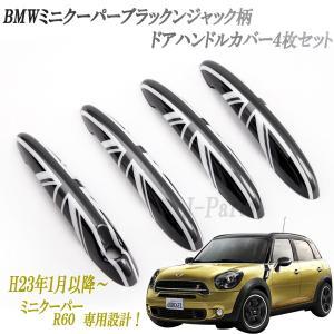 ミニクーパー BMWミニ R60 専用設計 ドアアウターハンドルカバー ドアカバー 4ピースSET ブラックジャックデザイン●