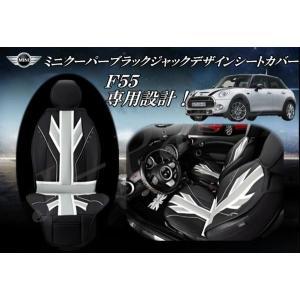 BMW MINI ミニクーパー F55専用設計 ブラックジャックデザイン レザー調 シートカバー 1...