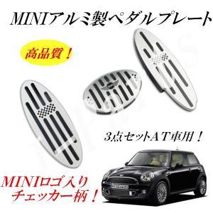 BMWミニ、ミニクーパーAT車用アルミ製ペダルプレート チェッカー柄 かんたん装着