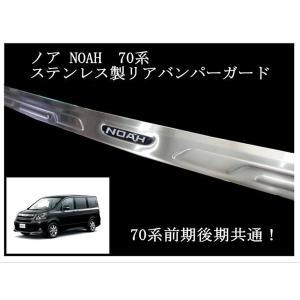 ●トヨタ  ノア NOAH  ZRR70、ZRR75W系 専用設計 リアバンパー メッキステンレス製...