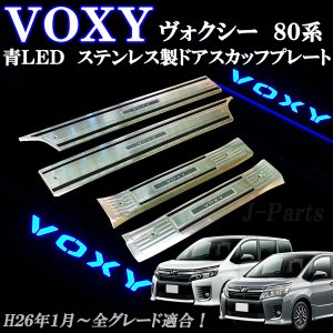 トヨタVOXY ヴォクシー(ZRR80 80系) ボクシー 専用設計 LED付き ドア ステンレス製 スカッフプレート ブルー 青色LED|jparts